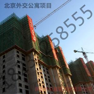 北京外交公寓